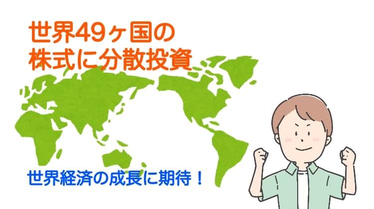 全世界株式 オールカントリー